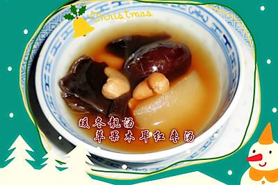 暖冬靓汤:木耳红枣煲苹果