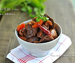 红焖羊肉(压力锅版)的做法