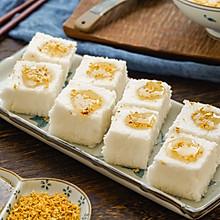 日食记 | 桂花糕×蜂蜜桂花炖奶