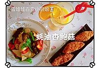 #我们约饭吧#早餐依然是省时间的【蚝油杏鲍菇】的做法