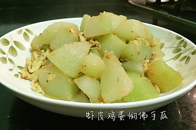 虾皮鸡蛋焖佛手瓜