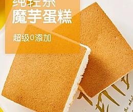 魔芋蛋糕(无糖无油无面粉)的做法