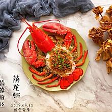 宴客菜——蒜蓉粉丝蒸鳌虾