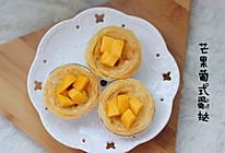 芒果葡式蛋挞的做法