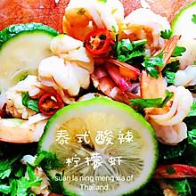 泰式酸辣柠檬虾