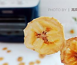 摩飞果干机-香蕉片的做法