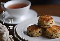教你做好吃的英式茶点-香蕉巧克力司康的做法