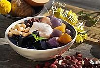 美食锅 | 全家都爱喝的芋圆红豆糖水,暖胃又美好。的做法