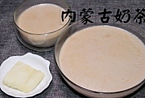 内蒙古奶茶的做法