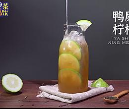 经典鸭屎香柠檬茶的做法,简单又好喝!的做法