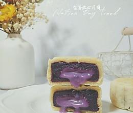紫薯流心月饼#中秋团圆食味#的做法