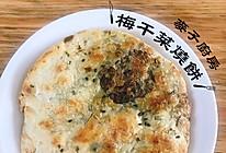 酥脆鲜香 | 梅干菜烧饼的做法