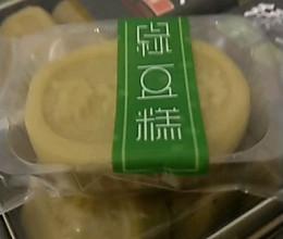 绿豆糕(去皮绿豆粉版)的做法