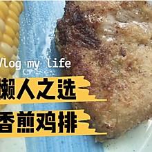 #合理膳食 营养健康进家庭#香煎鸡排 低脂
