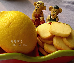 【柠檬饼干】的做法