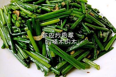 虾皮炒韭苔(天津人爱叫它香葶)