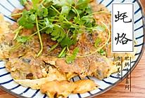 潮汕妈妈的特色蚝烙(生蚝)#快手又营养,我家的冬日必备菜品#的做法