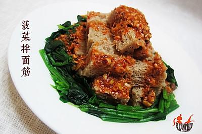 菠菜拌面筋---简单易学的家常美味系列