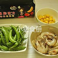 年菜五·春色满院【鲜虾炒白果甜豆】 #洁柔食刻,纸为爱下厨#的做法图解1