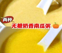 无糖奶香南瓜粥的做法