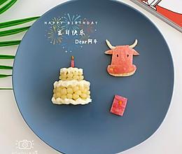 创意儿童早餐【生日快乐!阿牛先生】的做法
