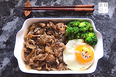 好吃的日式黑椒肥牛飯