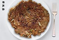 台湾美食凤味郭师傅版——韩式泡菜饼的做法