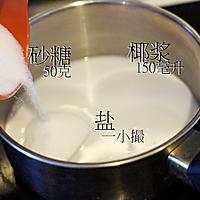 芒果椰汁糯米饭的做法图解4