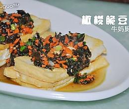 橄榄脆皮豆腐的做法