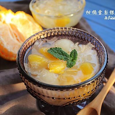 柑橘雪梨银耳糖水