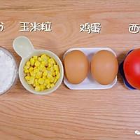 番茄玉米饼 宝宝辅食食谱的做法图解1