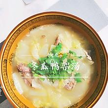 营养丰富的冬瓜鸭架汤