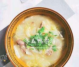营养丰富的冬瓜鸭架汤的做法