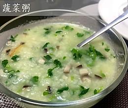 蔬菜粥的做法