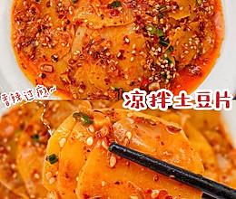 #四季宝蓝小罐#香辣过瘾吃不够❗️凉拌土豆片的做法