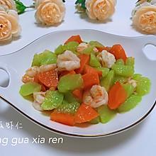 #肉食主义狂欢#青瓜虾仁