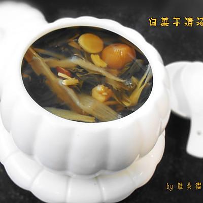 白菜干清汤