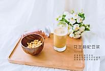 花生枸杞豆浆的做法