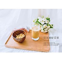 花生枸杞豆浆