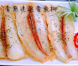 香煎迷迭香鱼柳的做法