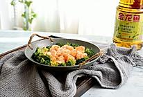 #金龙鱼营养强化维生素A 新派菜油#虾仁炒西兰花的做法