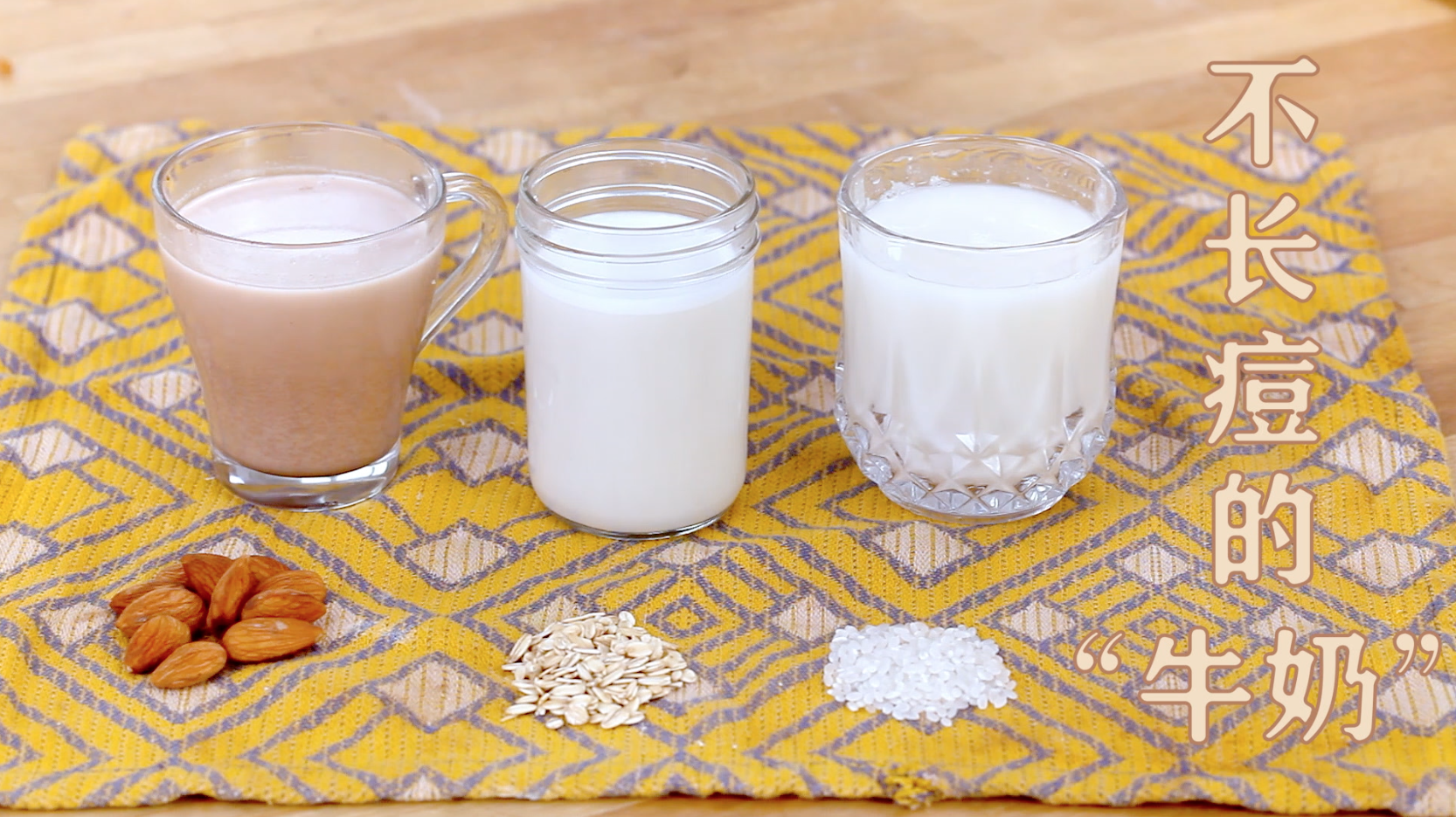 3款植物奶