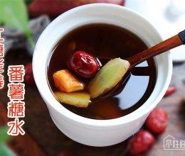 预防痛经的红糖老姜番薯糖水的做法