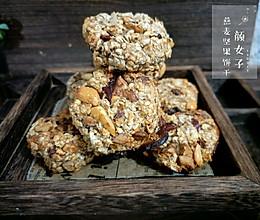 #秋天怎么吃#燕麦坚果饼干的做法