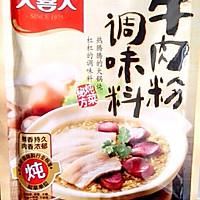 大喜大牛肉粉试用---芹菜炒香干的做法图解1