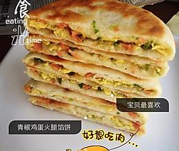 青椒鸡蛋火腿发面饼(宝宝)的做法