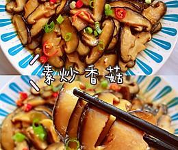 香菇这样炒比肉都好吃素炒香菇的做法