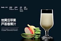 爽口排毒—地黄瓜苹果芦荟香蕉汁的做法