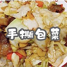 #我为奥运出食力#丰富餐桌味之手撕包菜