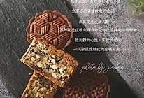 #中秋团圆食味#黑糖五仁月饼的做法